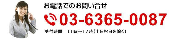 お電話でのお問い合せ TEL.03-5770-4501