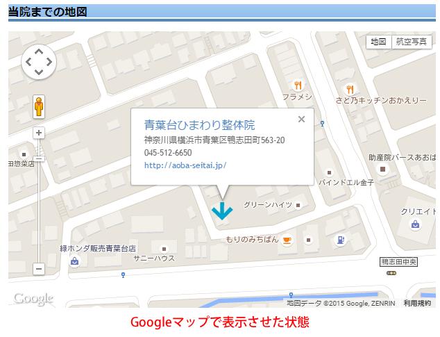 ホームページに掲載されているアクセスマップの例