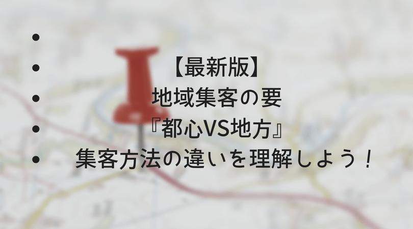【最新版】地域集客の要 都心VS地方 集客方法の違いを理解しよう! (1)