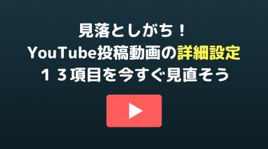 Youtube詳細設定