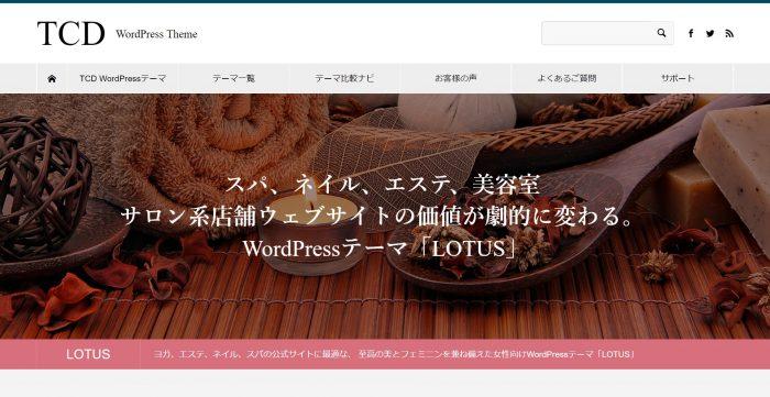 サロン系 WordPressテーマ