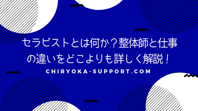 therapist-seitaishi-chigai